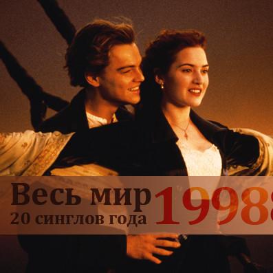 Мировые хиты '98